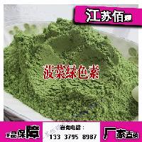 菠菜绿色素价格
