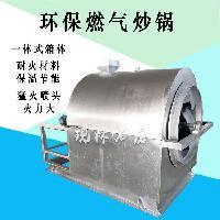 电动香油石磨机 环保燃气炒锅