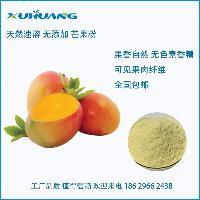 天然保健品矫味剂 速溶 芒果粉