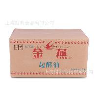 益海嘉里清真金燕起酥油15kg烘焙原料现货