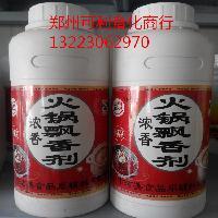 厂家直销火锅飘香剂 火锅红油食用香精 火锅增香飘香