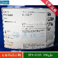 道康宁 OFX-0193 水溶性硅油 DC193