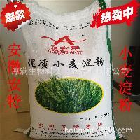 安徽安特 澄面 小麦淀粉 优质小麦淀粉 厂家直销