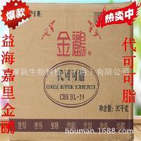厂家直销 20KG/箱 益海嘉里金鹂牌可可脂 食品级代可可脂