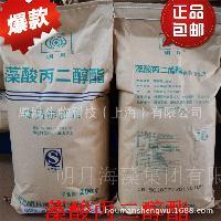 明月丙二醇酯 藻酸丙二醇酯 经销批发 海藻酸丙二醇酯