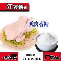 鸡肉香精价格