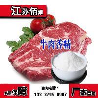 牛肉香精价格