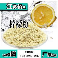 柠檬粉价格