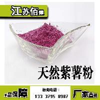 天然紫薯粉价格