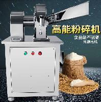 食品厂湿大米高能粉碎机厂家直销