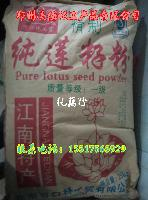 江南特产 25kg原装 特价 纯藕粉 食品级纯莲籽粉