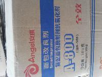 供應 優質面包改良劑