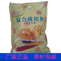 鑫牌复合疏松剂(面包改良剂)烘焙原料面包食品添加剂 正品特价