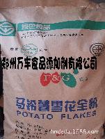 20目片狀馬鈴薯雪花全粉 專業銷售食品級 魚餌用雪花粉