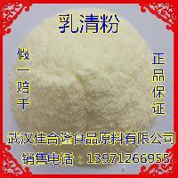 甜乳清粉 阿根廷乳清粉 食品添加剂 脱盐乳清粉