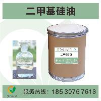 食品级 二甲基硅油 现货批发供应 乳化剂