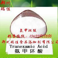 【郑州瑞佳】专业供应氨甲环酸(传明酸美白祛斑含量99%)