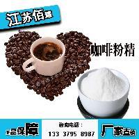 咖啡粉精价格