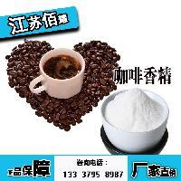 咖啡香精价格