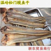 淡干鳗鱼干 干鳗鲞 (5成干5斤) 鳗干 海鳗鱼干 松门海鲜