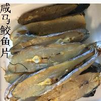 咸鱼干 (5斤) 咸晒海鲜干货 马鲛相 厚马鲛鱼片