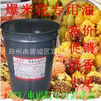 爆米花奶油椰子油 河南总代理广师爆米花专用油 椰子油15kg