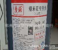 河南总代理 椰子油24L 影院KTV专用22kg 广师爆米花专用