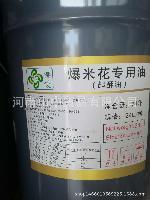 椰唛爆米花专用油奶香椰子油电影院/KTV专用爆米花原料批发24L