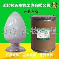 正品批发 1公斤起订 白藜芦醇 食品级 量大从优 含量50% 质量保证
