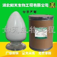 白藜芦醇 1公斤起订 含量98% 质量保证 量大从优 食品级 高质量