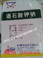 酒石酸氢钠 酸味剂 品质保证 1kg起批 食品级