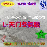 热销氨基酸原料 天冬氨酸食品级 L-天门冬氨酸 厂家 食品级