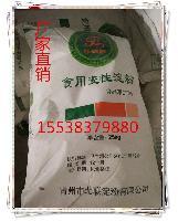 磷酸酯淀粉火腿肠 面制品专用 木薯醋酸酯 食用变性淀粉 鱼丸