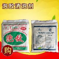 复配食品添加剂豆制品消泡剂 泡敌2kg/袋 供应消泡剂