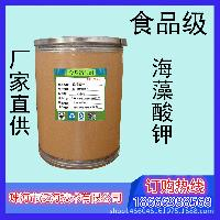 厂家供应优质【海藻酸钾】食品级 含量99%