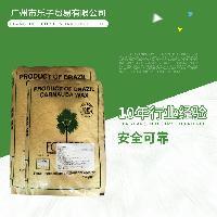 供应食品级一颗树巴西棕榈蜡 口香糖用巴西棕榈蜡