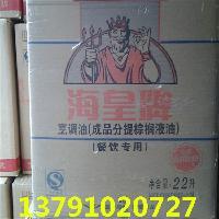 手工皂供应 22升益海嘉里 海皇牌 食用调和油煎炸油 24度棕榈油