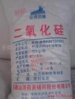 辅料微粉硅胶 二氧化硅食品级白炭黑 正品抗结剂
