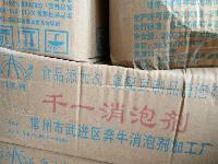 厂家代理 量大从优 江苏千一消泡剂 豆制品消泡剂