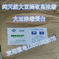 高蛋白高浓缩 20kg原装起订包邮 供应天然提取大豆浓缩蛋白