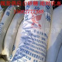 现货*白砂糖食品级 绵糖 甜度高 专业批发量大从优 白糖