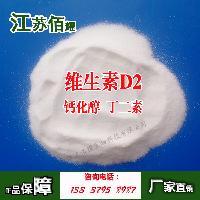 维生素D2生产厂家价格
