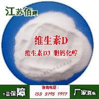 维生素D生产厂家价格