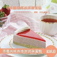 可米酷餐饮乳脂冰淇淋盒装蛋糕900g/10块装
