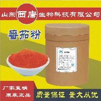直销脱水蔬菜纯天然AD脱水番茄粉含量99%质量保证