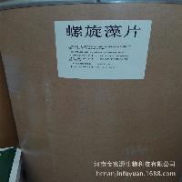 纯天然螺旋藻片 一公斤包装4000片 螺旋藻片