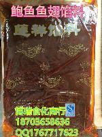 博瑞精品馅料XO干贝香辣牛肉香辣梅菜月饼馅料咸味馅料10KG