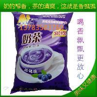 郑州香飘飘奶茶 冲调饮品厂价批发 蓝莓味奶茶粉1kg