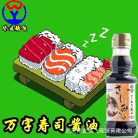 万字 酱油三文鱼刺身/寿司 萬字 日式料理【鱼生寿司酱油】200ML