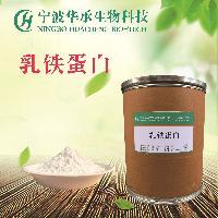 乳铁蛋白粉146897-68-9 营养强化剂 乳铁蛋白 长期供应 食品级